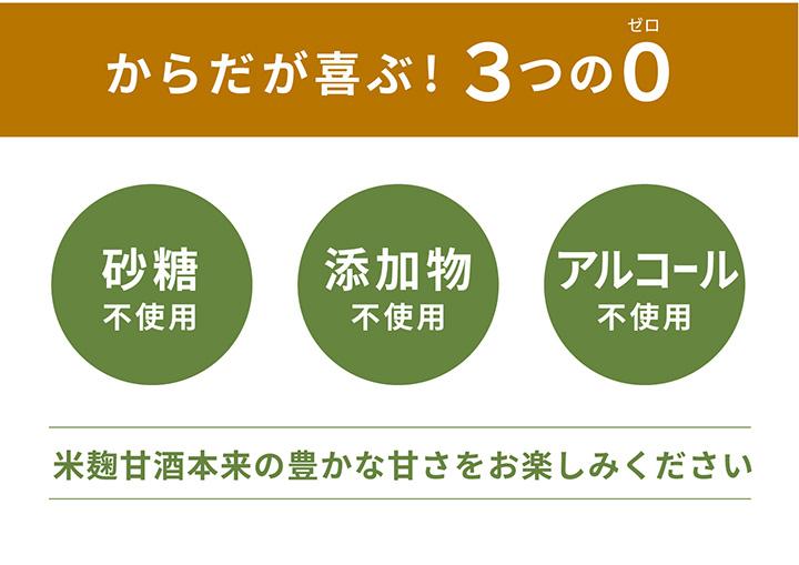 【通常価格3,640円】化粧箱なし・砂糖不使用の甘酒お茶アイス6個セット