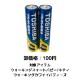 【動くおもちゃ用】 単4アルカリ乾電池 2個セット