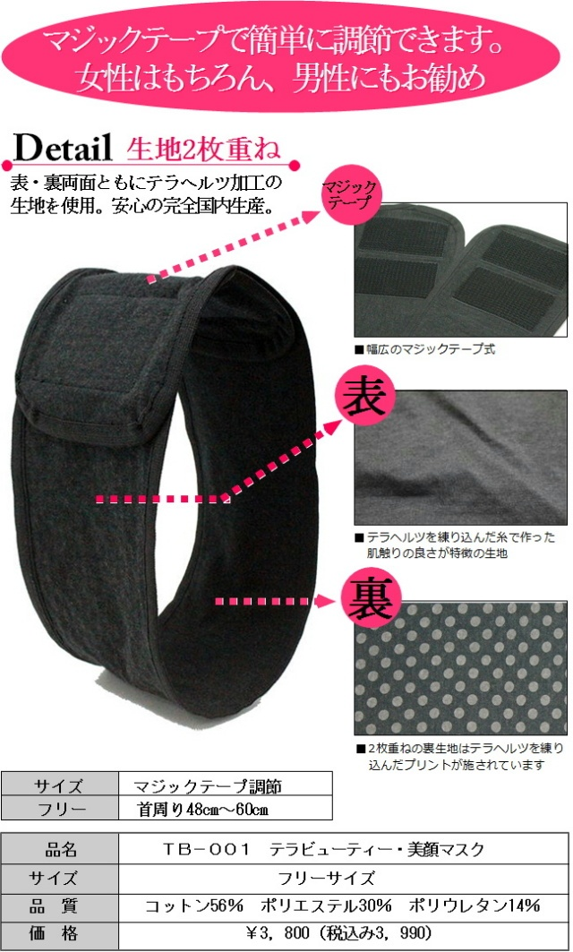 テラビューティ・ 美顔マスク(フリーサイズ)
