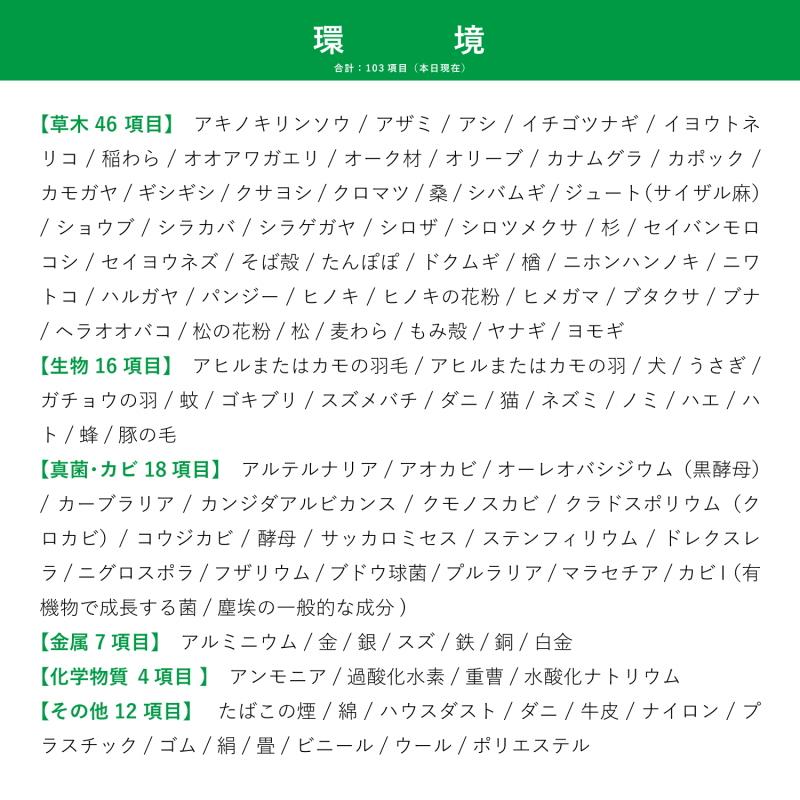 アレミッケ☆業界TOPクラスの【372項目】アレルギー過敏性検査キット