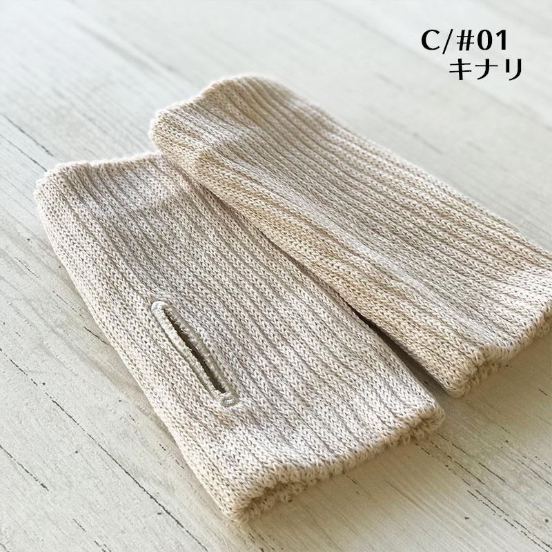 綿 シルク 二重編み ハンドウォーマー PC手袋 あったかギフト 冷え改善 日本製 blissful/ブリスフル