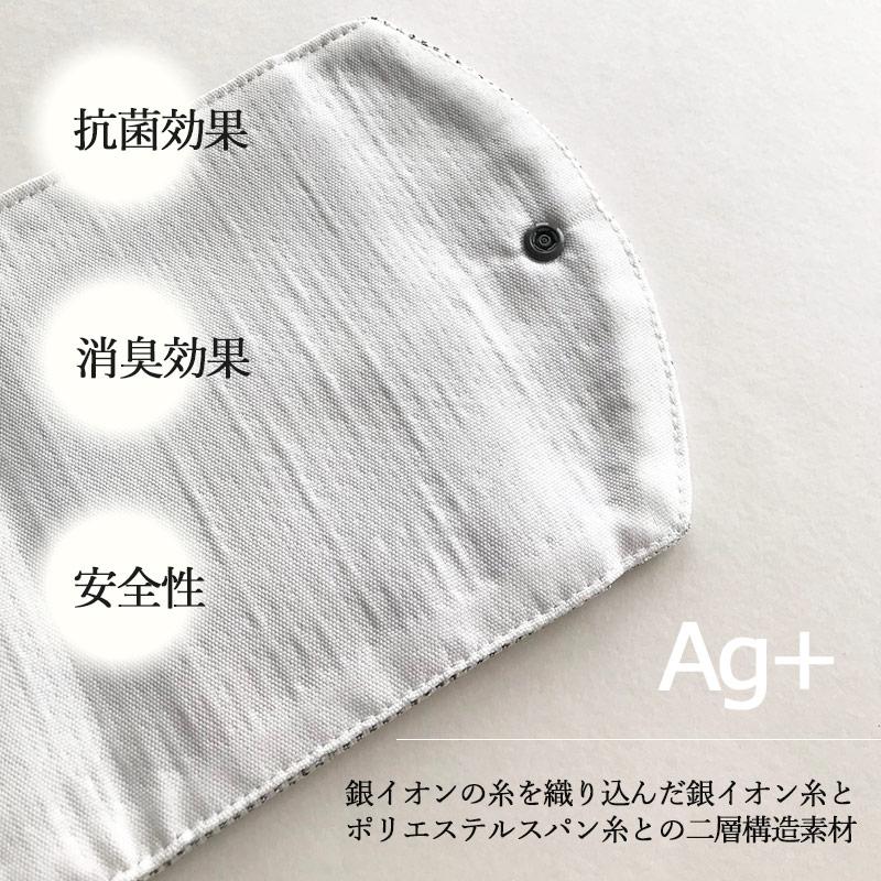 尾州織 抗菌マスクケース 銀イオン Sサイズ 日本製 blissful/ブリスフル