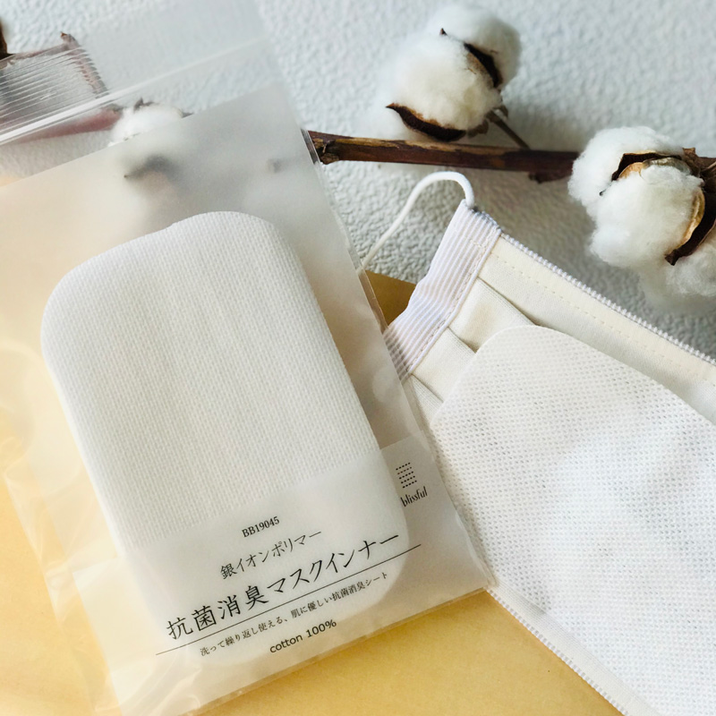 洗える 抗菌・消臭マスク用 インナーシート 綿100% 銀イオン エコ 使い捨て 日本製 blissful/ブリスフル