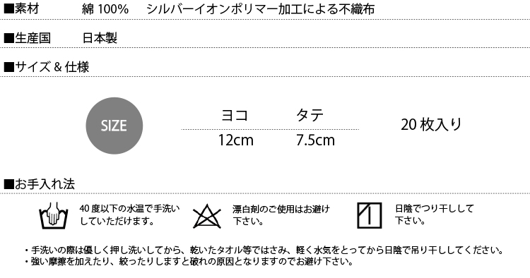 洗える 不織布 抗菌消臭マスクシート マスクインナー フィルター 花粉対策 綿100%  銀イオン 使い捨て 日本製 blissful/ブリスフル