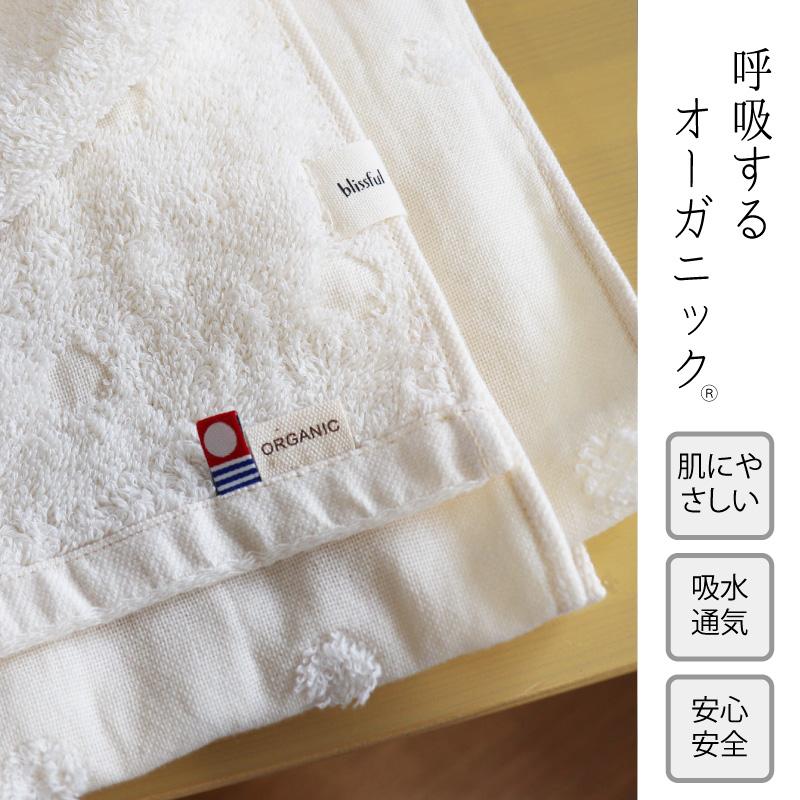 呼吸するオーガニックコットンタオル 天然酵素仕立て フェイスタオル  今治 日本製 blissful/ブリスフル