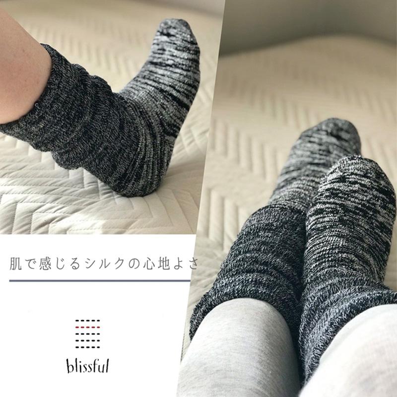 ふんわり あったか靴下 綿 シルク 二重編み  ロング丈  ルームソックス 日本製 blissful/ブリスフル