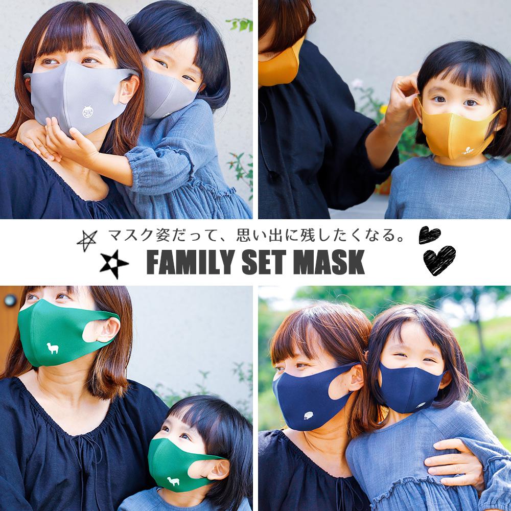 2枚セット 親子ペアマスク