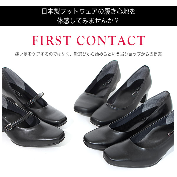 FIRST CONTACT/フォーマルパンプス