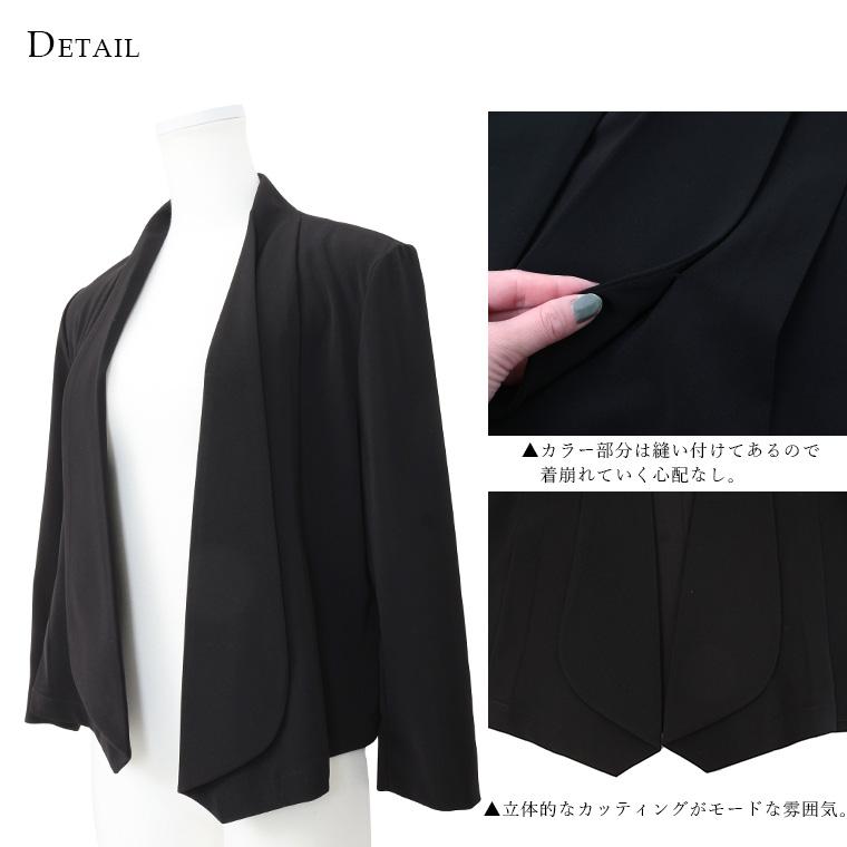 ショールカラー ドレスジャケット