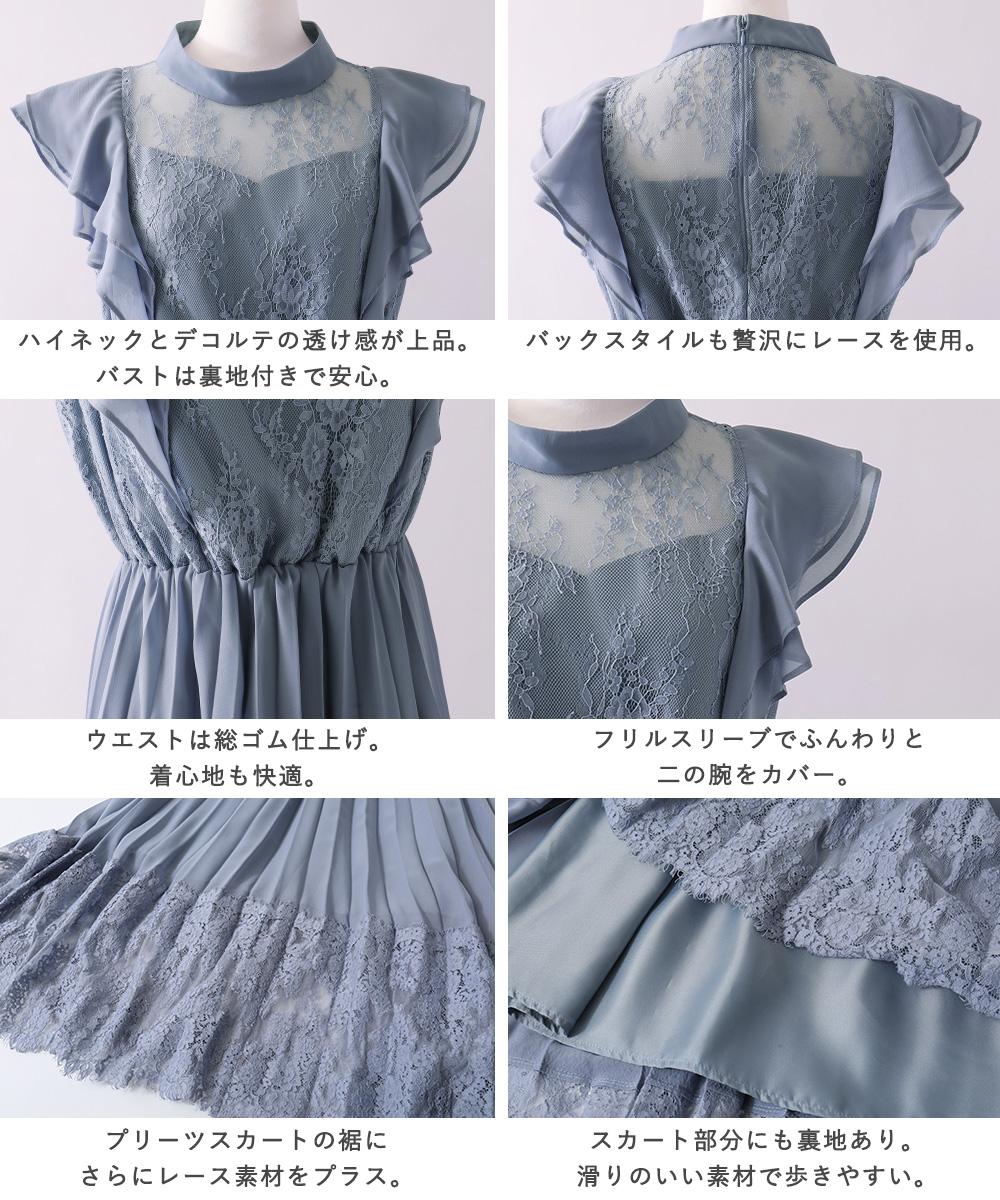 裾レースプリーツスカートドレス