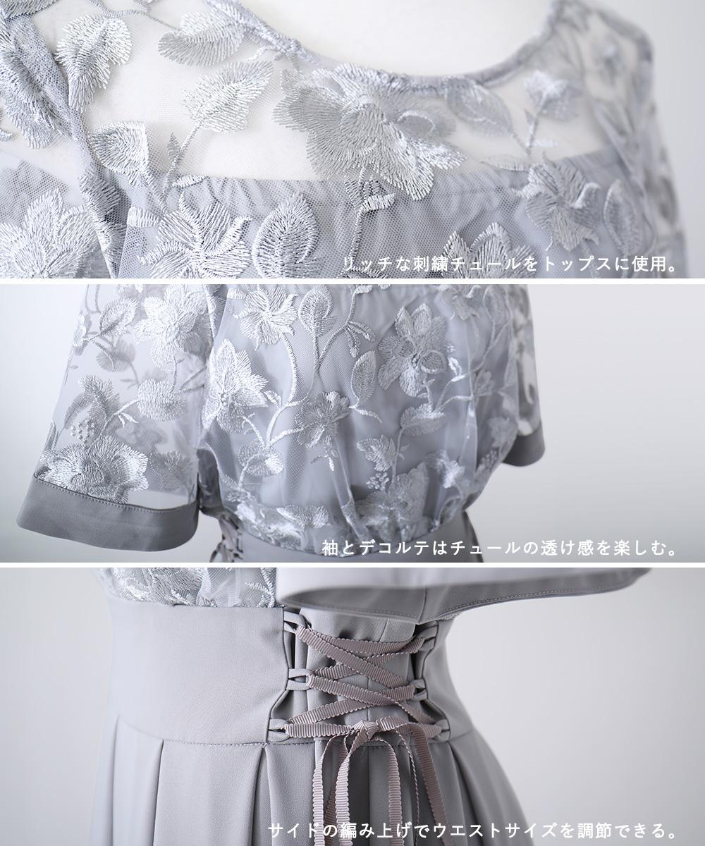 刺繍チュールサイドスピンドルドレス