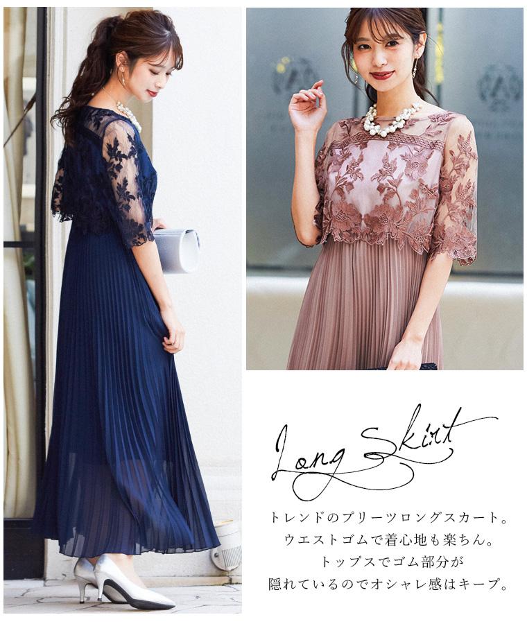刺繍レース切り替えプリーツロングドレス