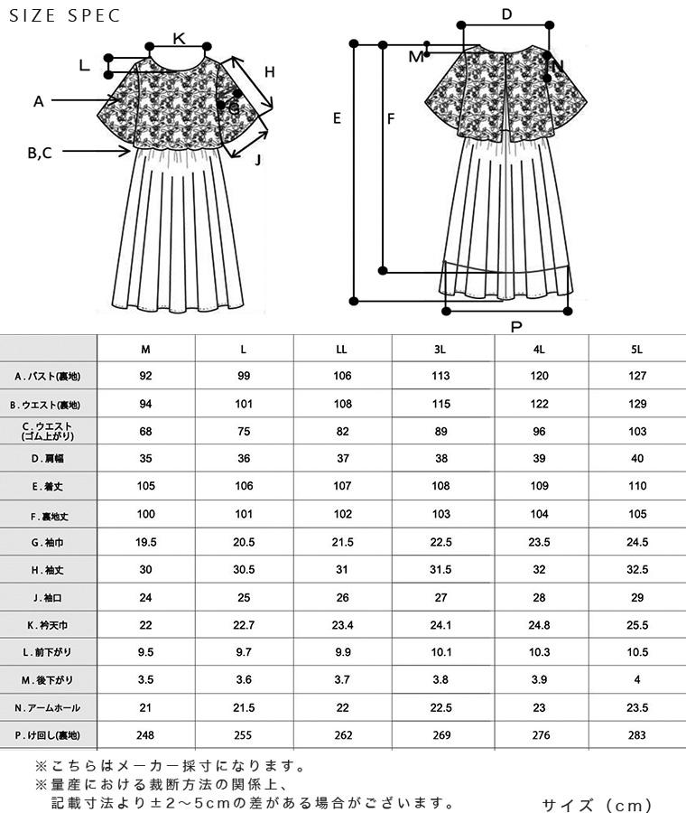 レースシフォン ドッキングワンピースドレス