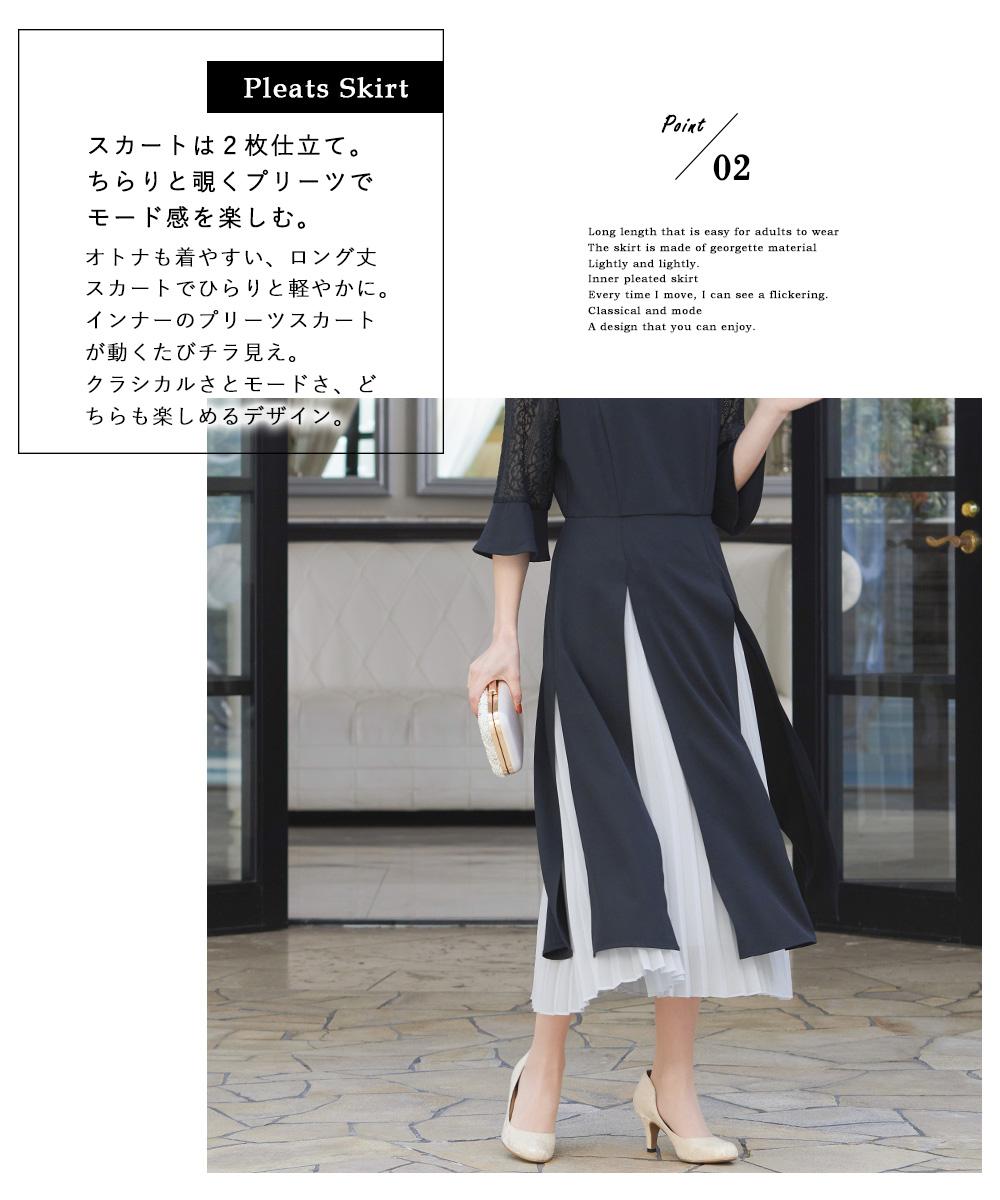 レース×シフォン インナープリーツドレス