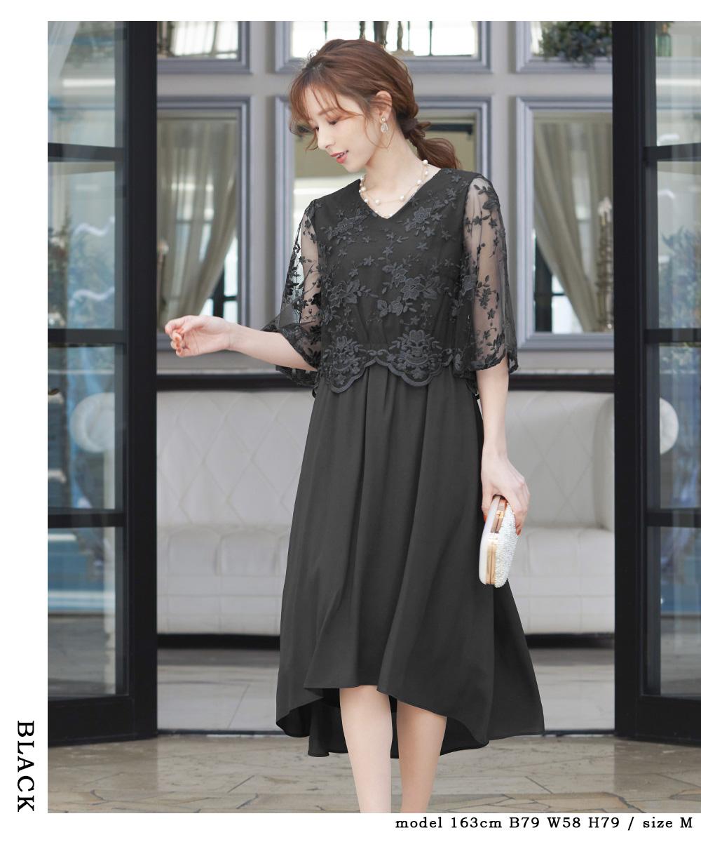 チュール刺繍フレアドレス