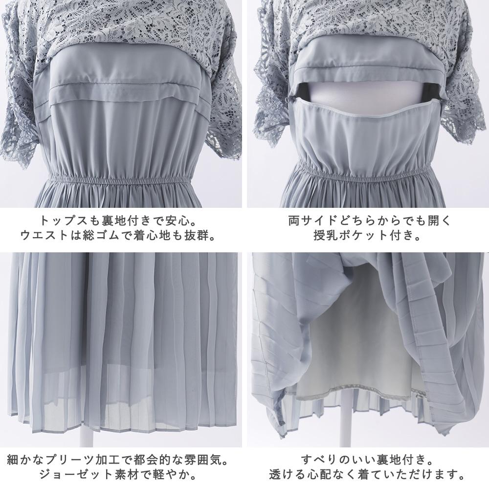 授乳口つき レース×プリーツ ロングドレス