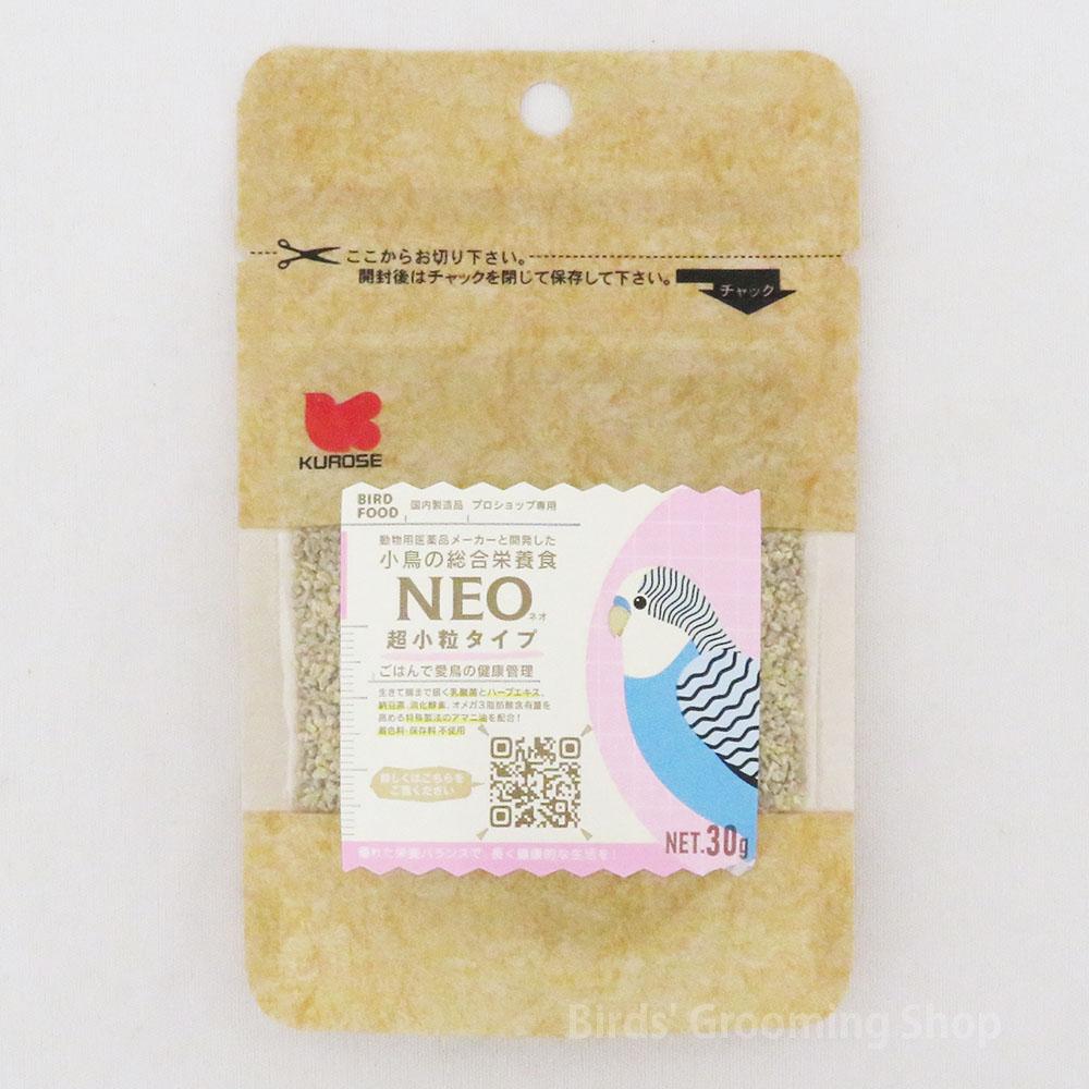 【黒瀬ペットフード】NEO超小粒タイプ 30g