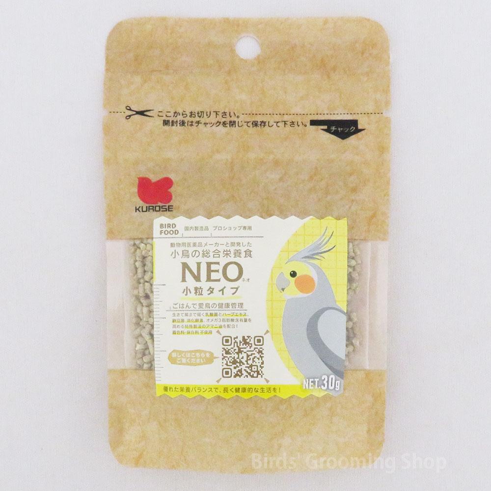 【黒瀬ペットフード】NEO小粒タイプ 30g