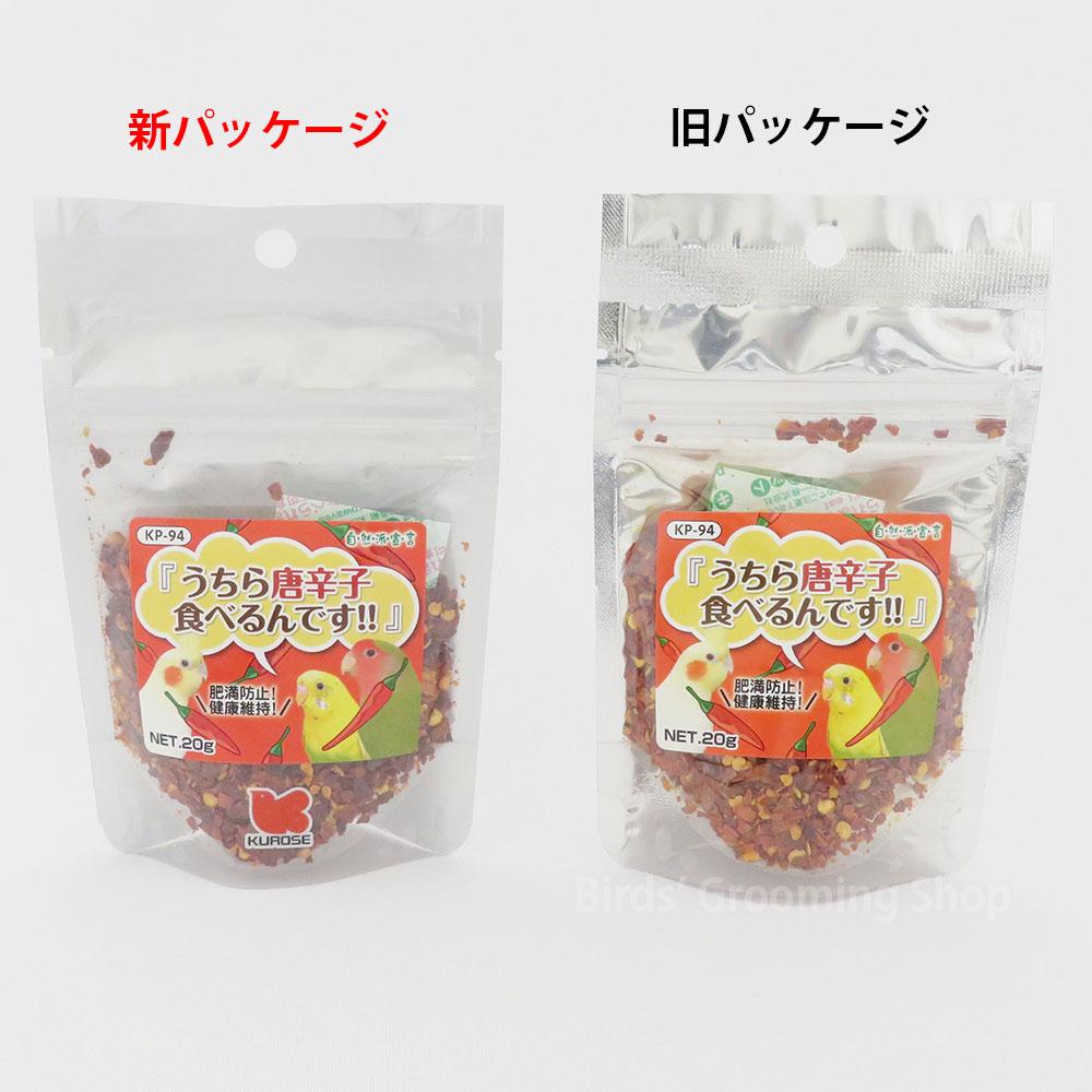 【黒瀬ペットフード】自然派宣言[うちら唐辛子食べるんです!!]20g