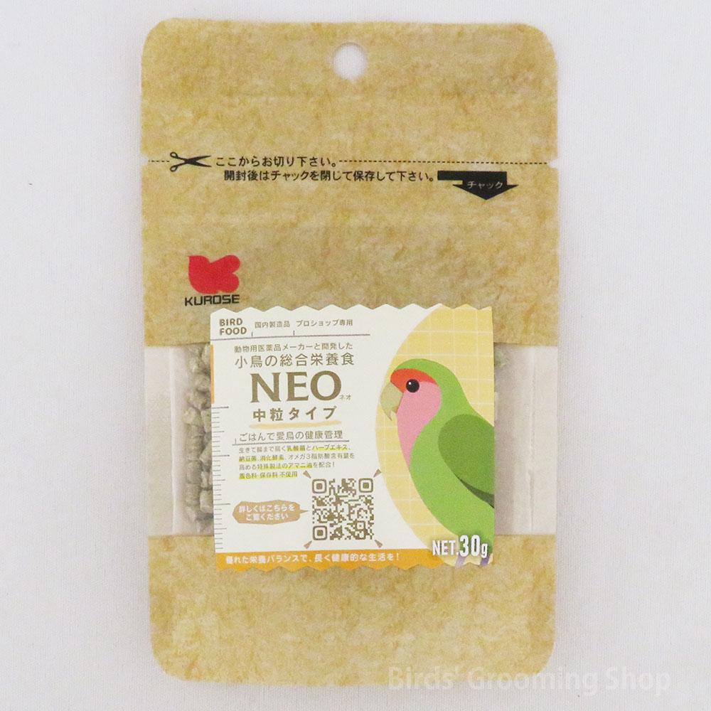 【黒瀬ペットフード】NEO中粒タイプ 30g