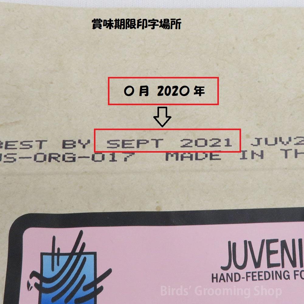 【Harrison】ジュブナイル[ハンドフィーディングフォーミュラ]454g