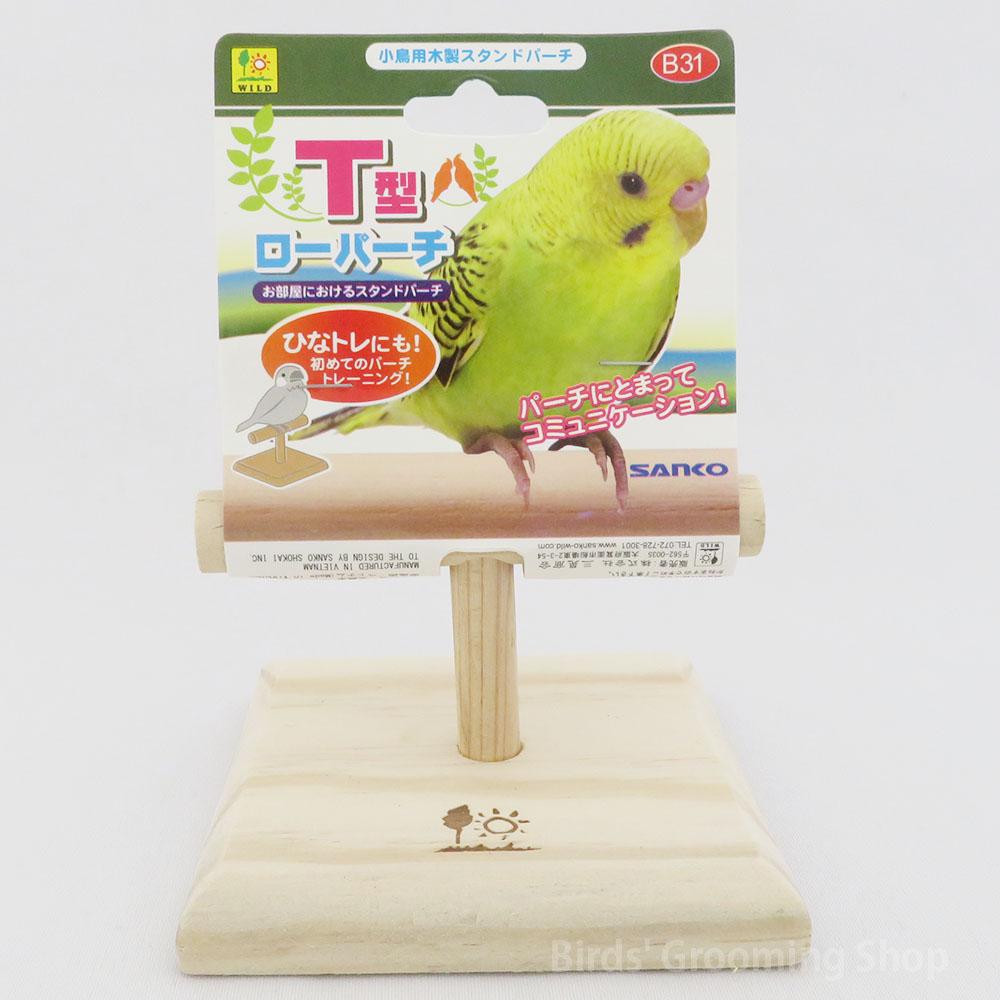 【SANKO】小鳥のT型ローパーチ