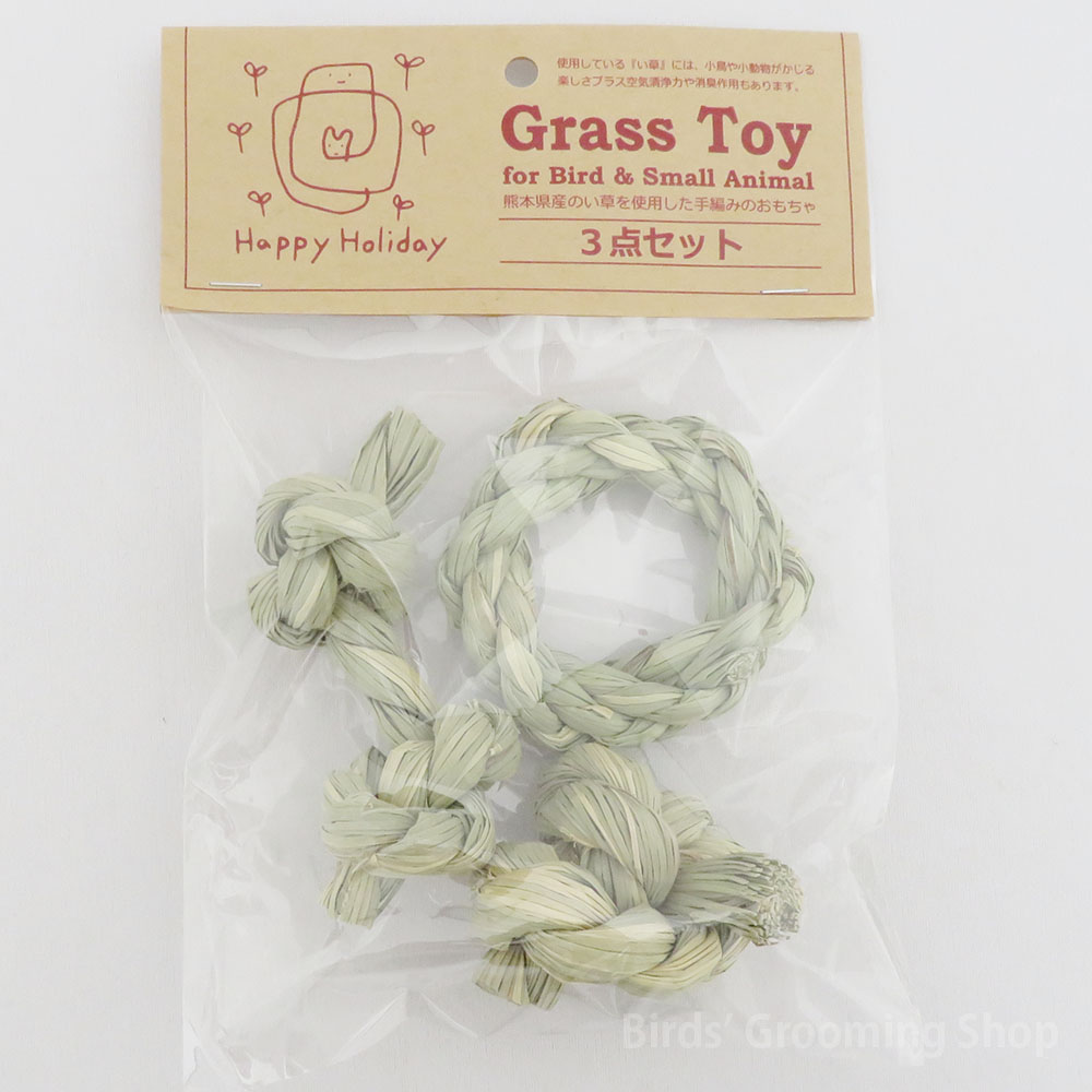 【Happy Holiday】GrassToy[3点セット]
