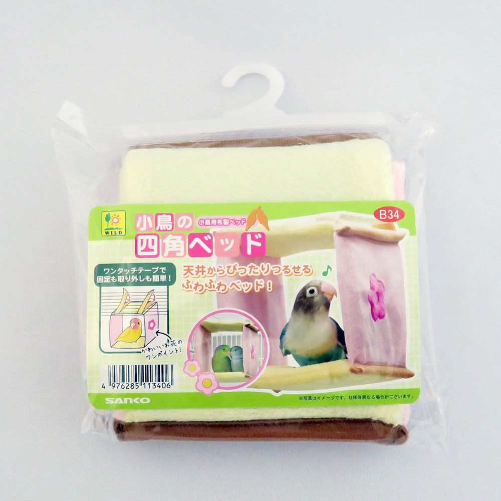 【SANKO】小鳥の四角ベッド