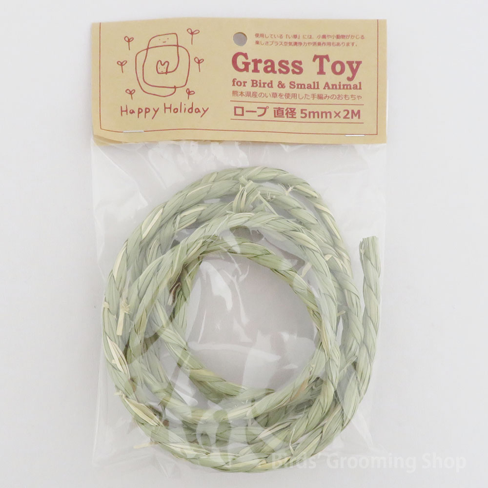 【Happy Holiday】GrassToy[ロープ(5mm×2M)]