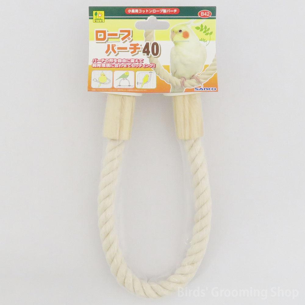 【SANKO】ロープパーチ40