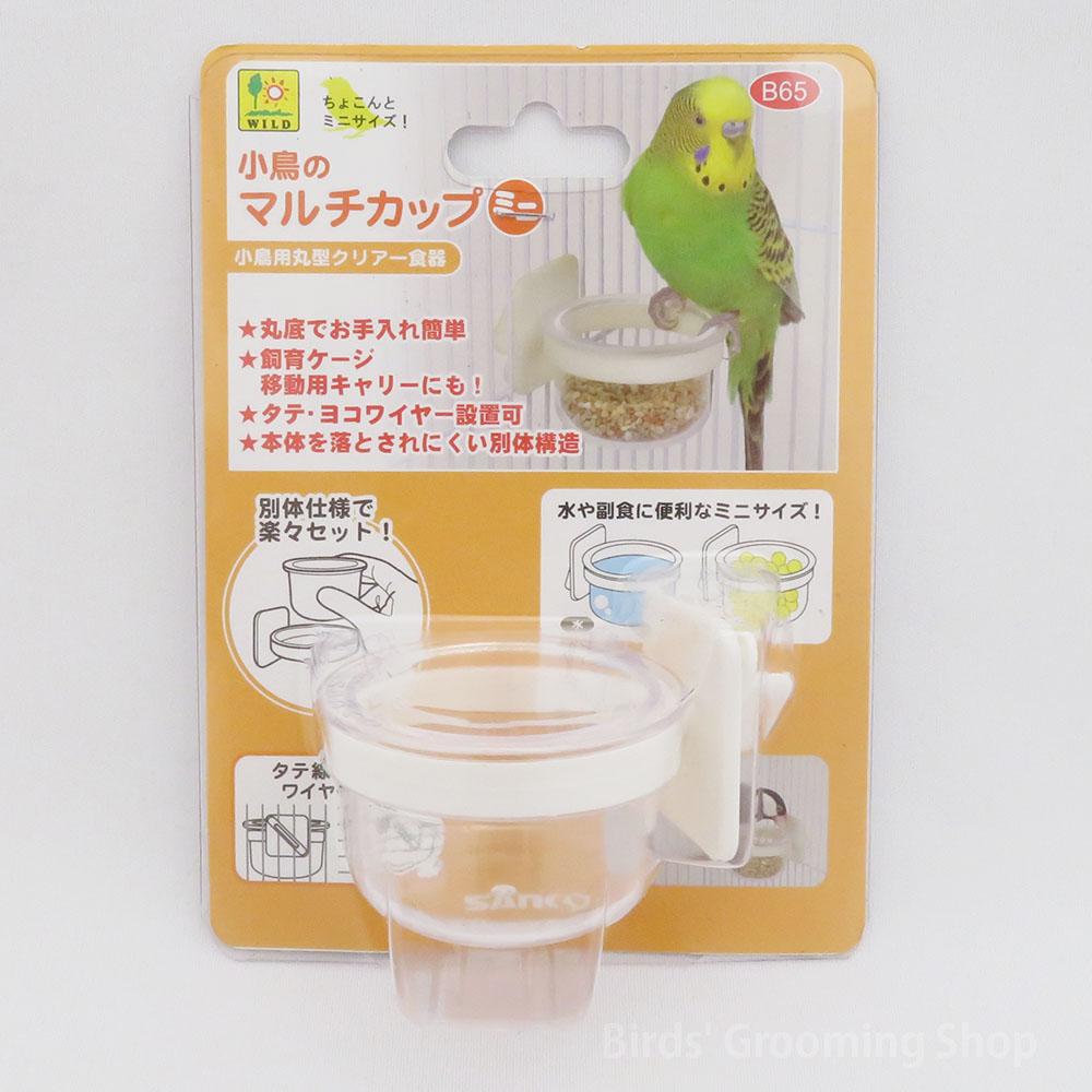 【SANKO】小鳥のマルチカップ[ミニ]