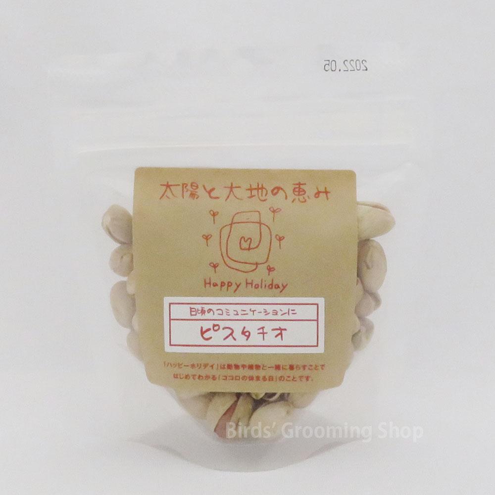 【Happy Holiday】太陽と大地の恵み[ピスタチオ]70g