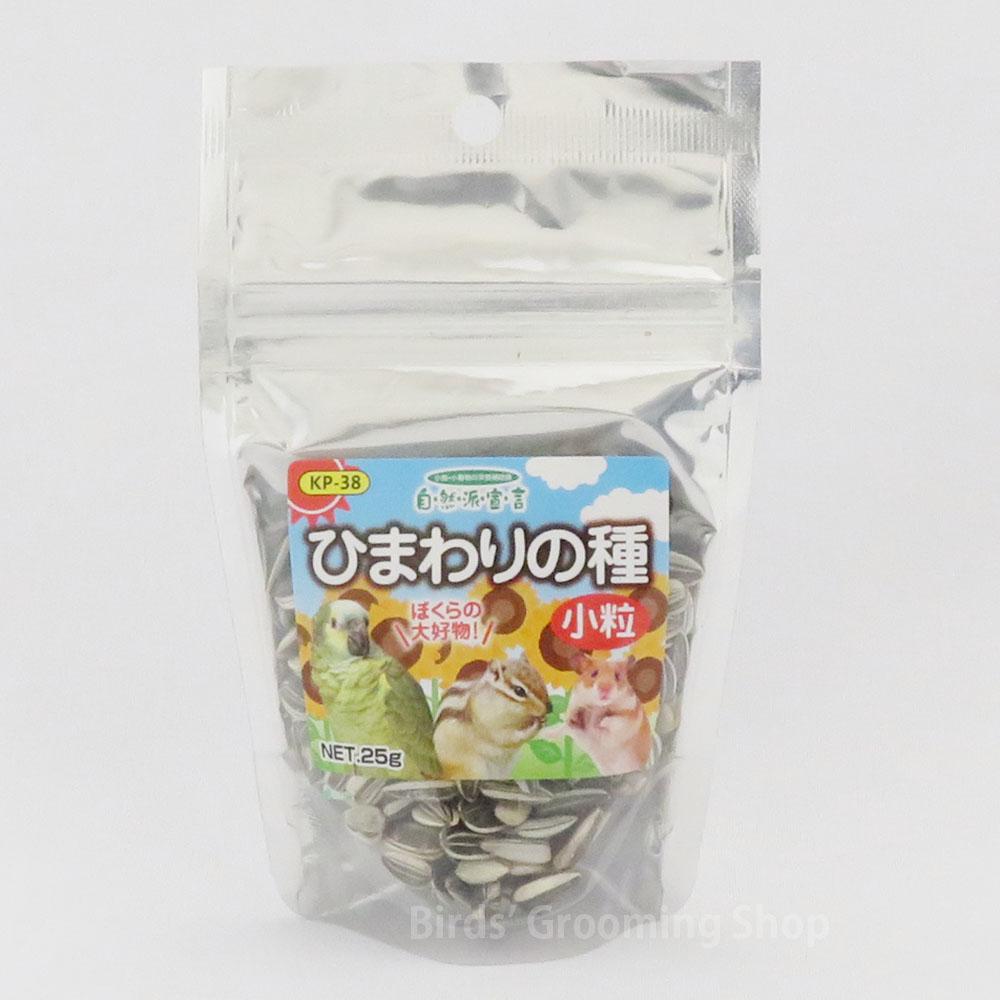 【黒瀬ペットフード】自然派宣言[ひまわりの種 小粒]25g