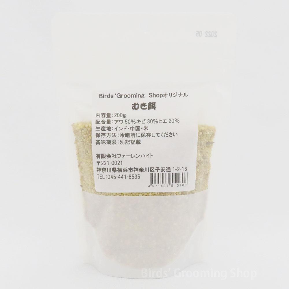 【BGSオリジナル】むき餌 200g