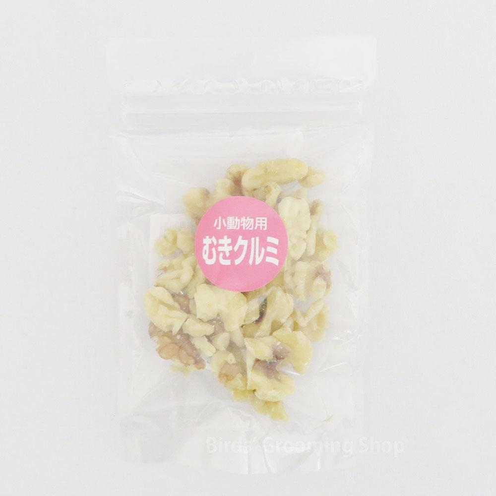 【ペットスクエアジャパン】むきクルミ 30g