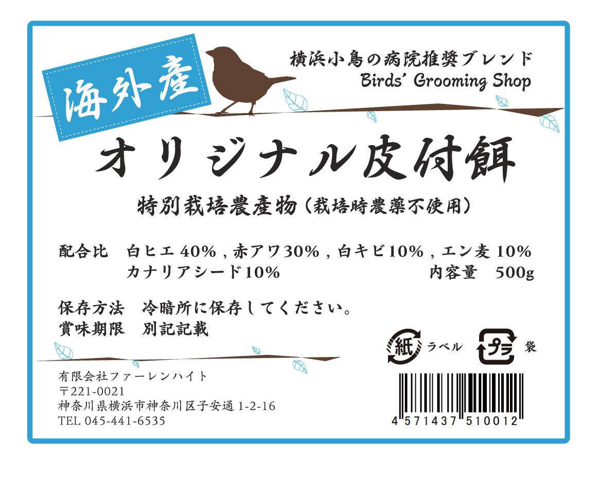 【BGSオリジナル】海外産皮付餌[特別栽培農産物]500g