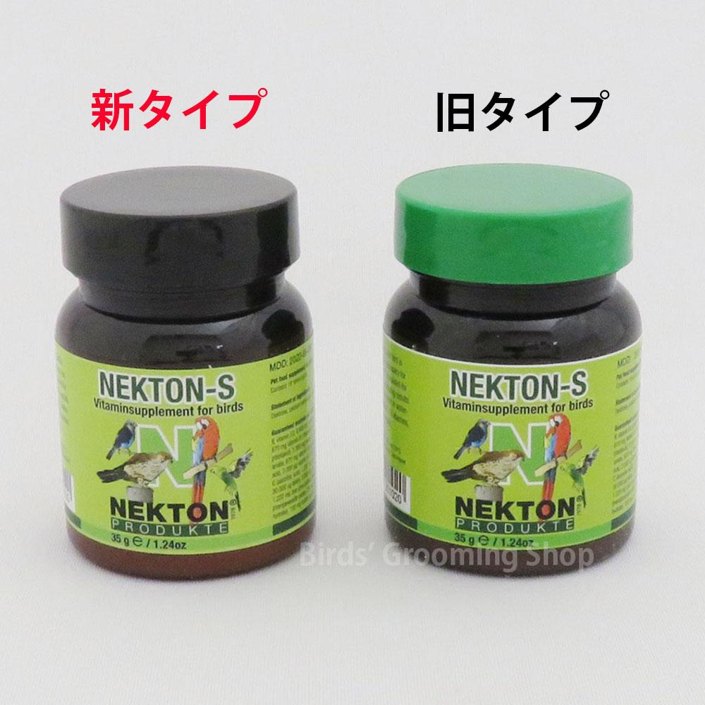 【ネクトン】S 35g[鳥類用総合ビタミン剤(粉末)]