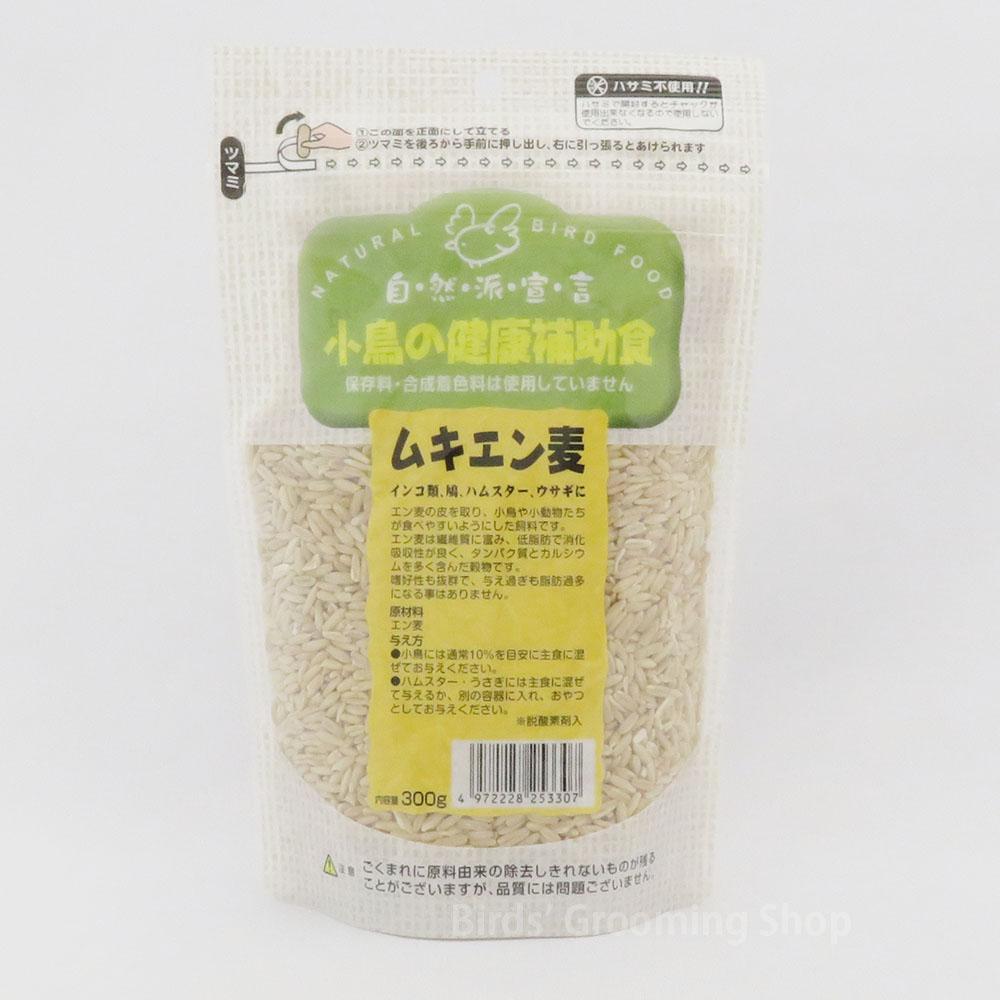 【黒瀬ペットフード】自然派宣言[ムキエン麦]300g