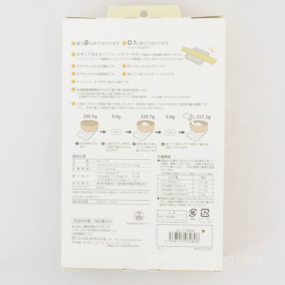 【DRETEC】デジタルスケール 2kg[ブランジェ(3色)]