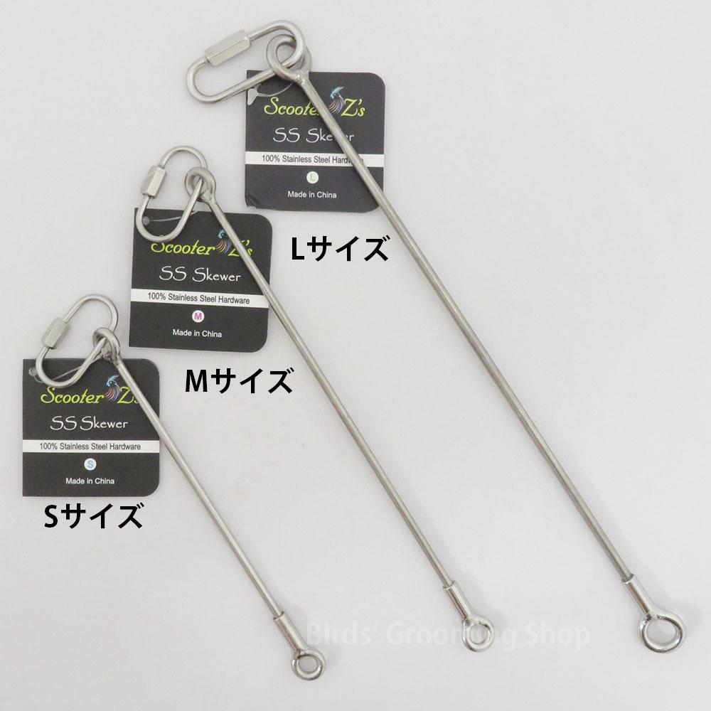 ステンレス製串/大サイズ[STAINLESS STEEL SKEWER]
