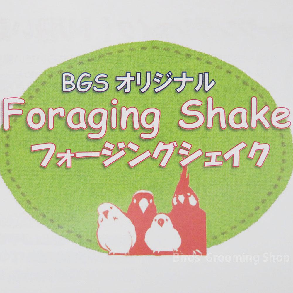【BGSオリジナル】フォージングシェイク[小型の鳥さん向け]