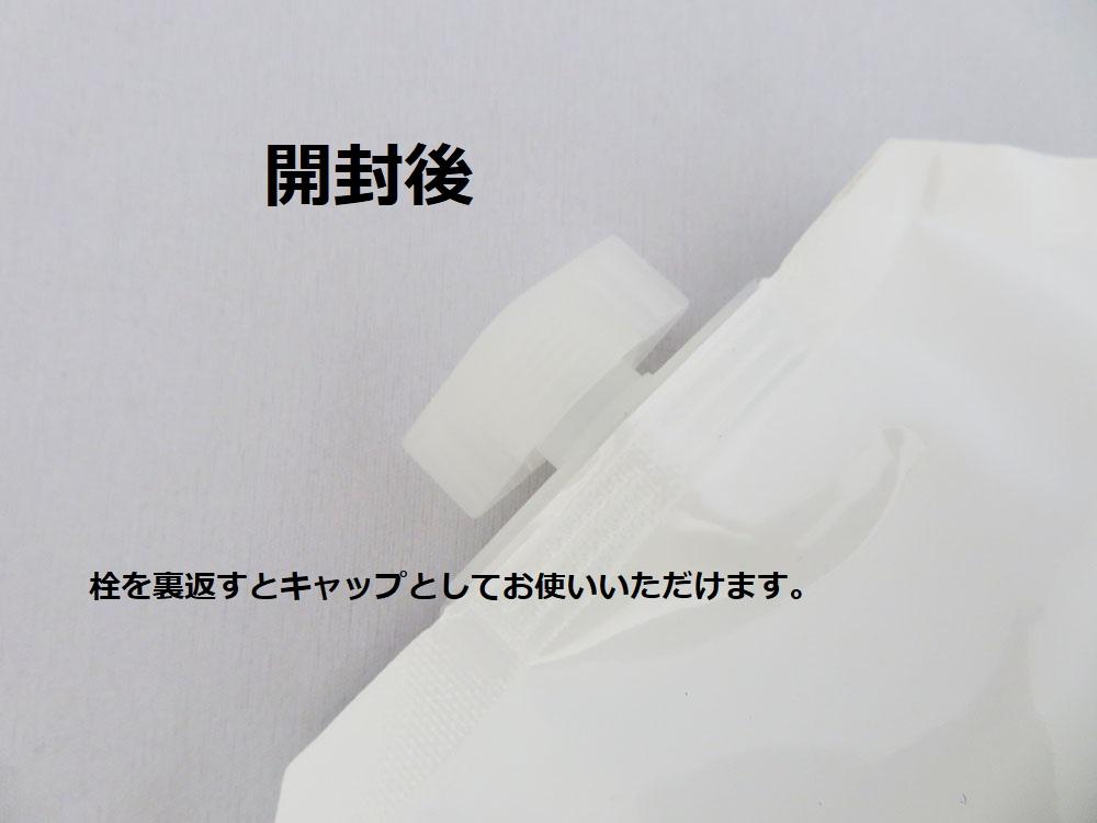 中性電解水[詰め替えタイプ]