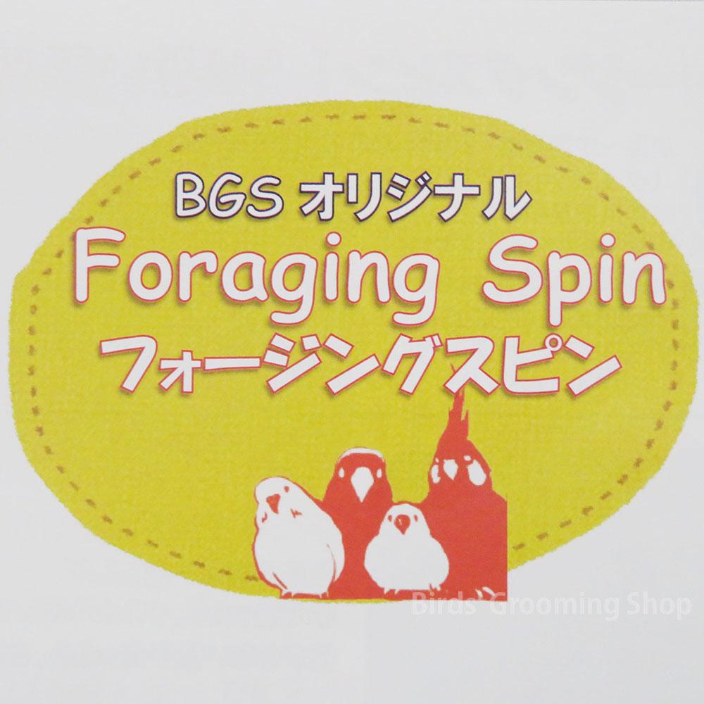 【BGSオリジナル】フォージングスピン[小型の鳥さん向け]