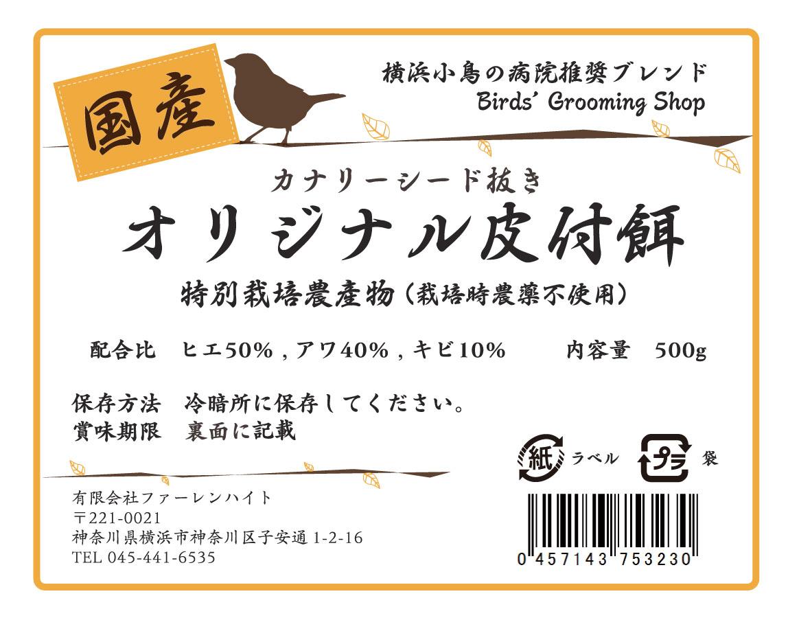 【BGSオリジナル】国産カナリーシード抜き皮付餌[特別栽培農産物]500g