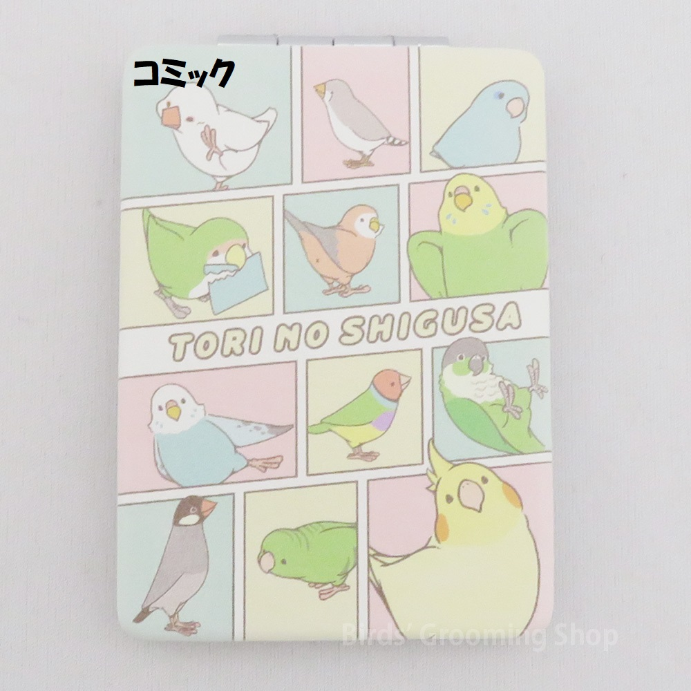 【BIRD STORY】折りたたみミラー[TORI NO SHIGUSA]