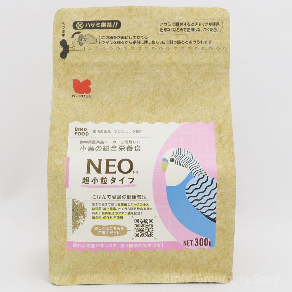 【黒瀬ペットフード】NEO超小粒タイプ 300g