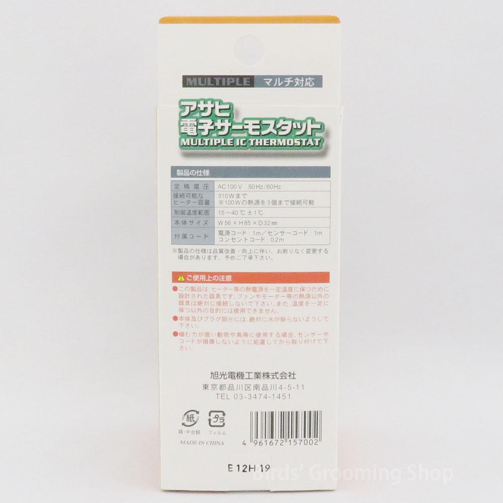 【アサヒ】電子サーモスタット