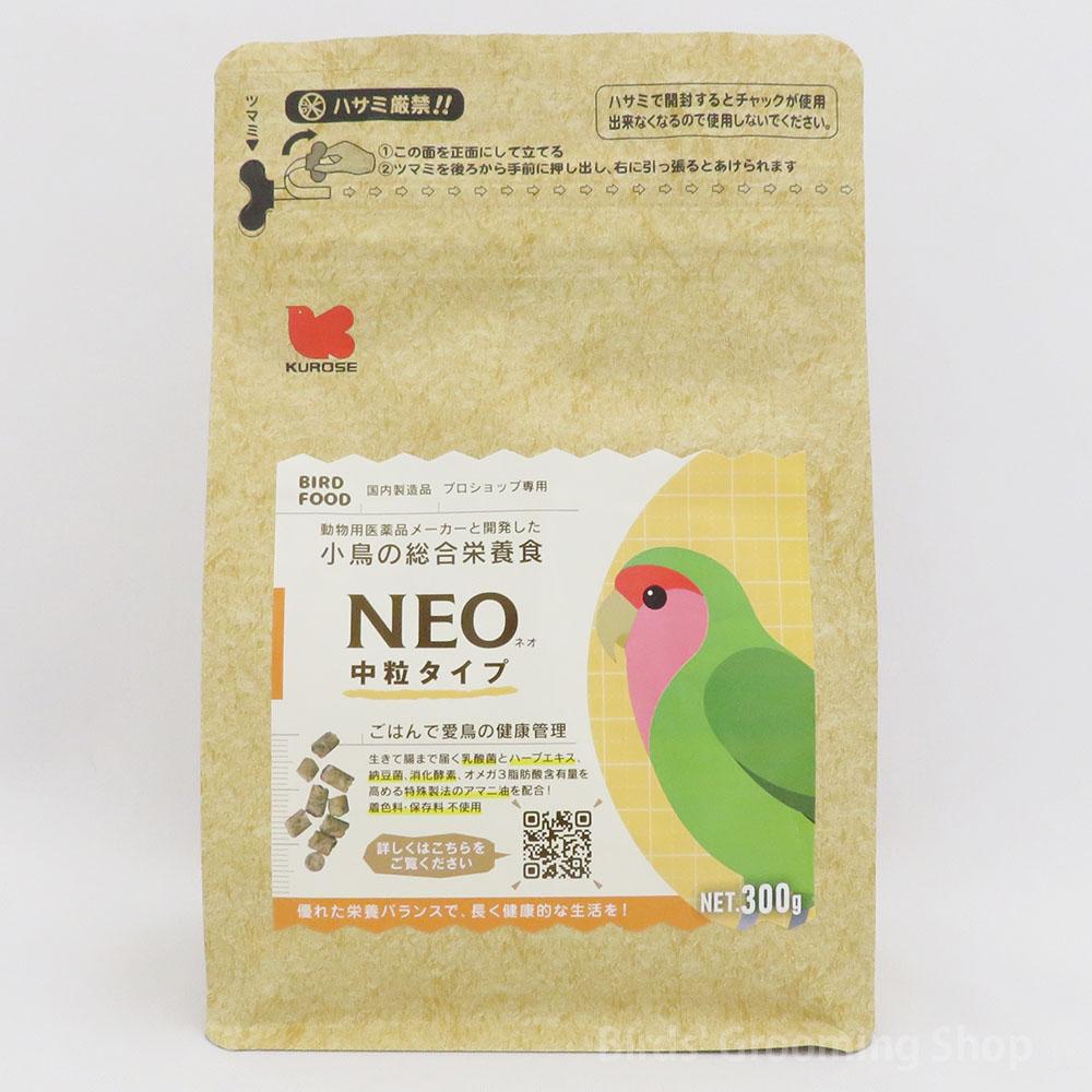 【黒瀬ペットフード】NEO中粒タイプ 300g