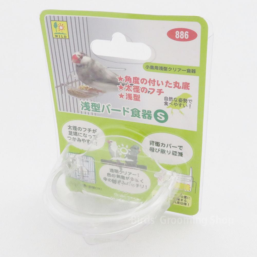 【SANKO】浅型バード食器(S)