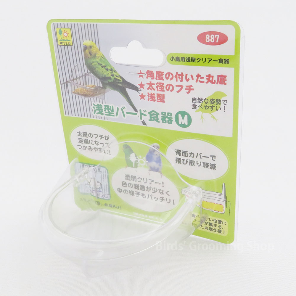 【SANKO】浅型バード食器(M)